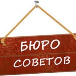 #МАМЫОНЛАЙН Рубрика «Бюро советов»