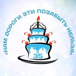 35 лет клубу «Оптимист»!
