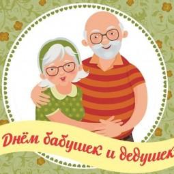 Развлекательная программа, посвященная дню бабушек и дедушек!