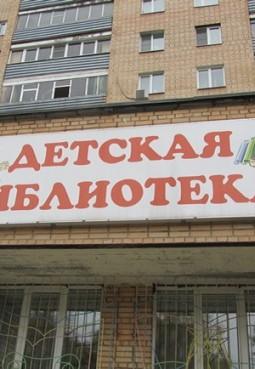 Детская библиотека г. о. Чехов