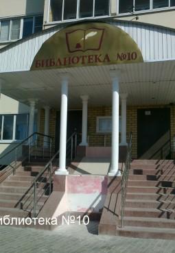 Библиотека № 10 города Мытищи
