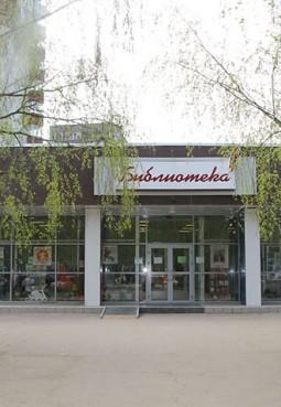 Центральная детская библиотека г. Видное