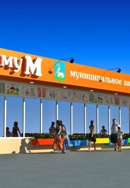 Муниципальное автономное учреждение культуры и спорта «Максимум»