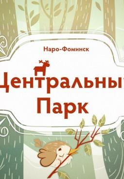 Центральный парк г. Наро-Фоминск