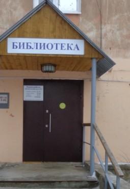 Городская библиотека-филиал № 1