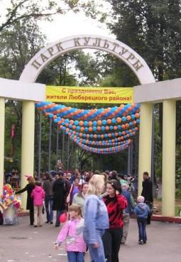 Люберецкий городской парк культуры и отдыха