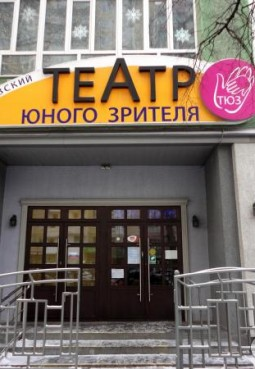 Королёвский театр юного зрителя