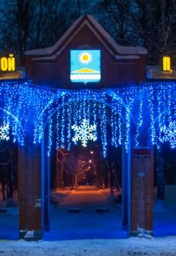 Городской парк г. Солнечногорск