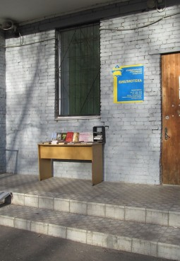 Библиотека № 1 г. Реутов