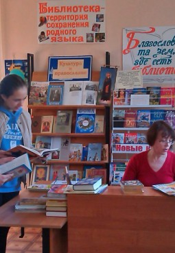 Вельяминовская сельская библиотека-филиал № 6