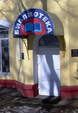 Центральная районная библиотека г. Солнечногорска