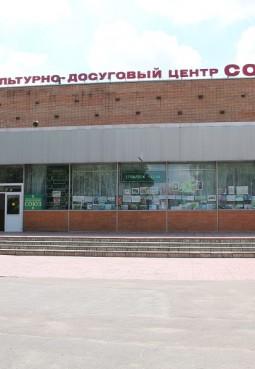 Культурно-досуговый центр «Союз» п. Малаховка