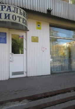 Библиотечный информационно-культурный центр