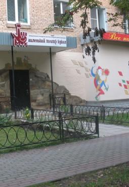 Маленький театр кукол г. Балашиха