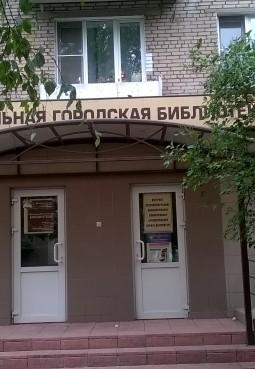 Центральная городская библиотека г. Реутова