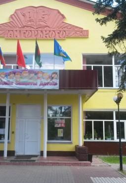 Дом культуры им. А. М. Горького