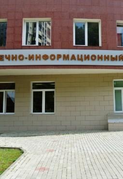 Центральная библиотека города Пушкино