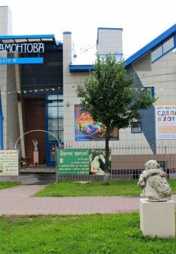 Центр Елизаветы Мамонтовой