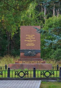Братская могила воинов Красной армии, павших в октябре 1941 г. Захоронение 1942–1946 гг.