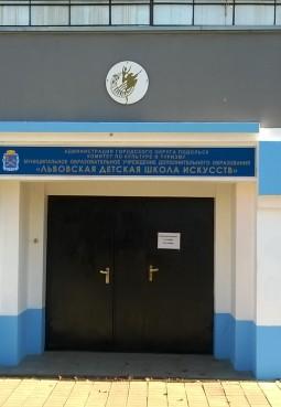 Львовская детская школа искусств