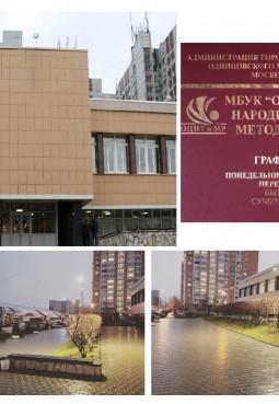 Центр народного творчества и методической работы г.Одинцово