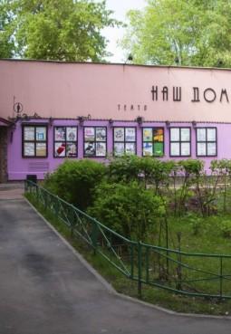 Малая сцена Химкинского драматического театра «Наш дом»