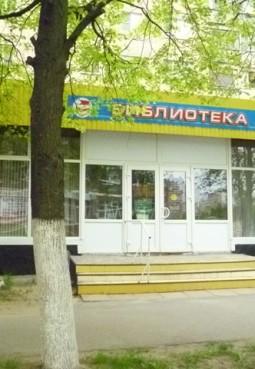 Центр чтения «Собеседник» (филиал № 2)