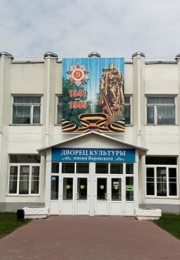 Дворец культуры им. Воровского