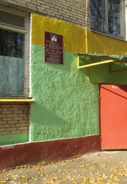 Детская школа искусств № 7 пос. Реммаш