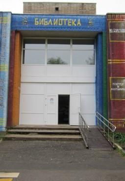 Центральная библиотека Наро-Фоминского городского округа