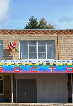 Дом культуры и спорта «Восток»