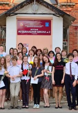 Детская музыкальная школа № 2 г. Раменское