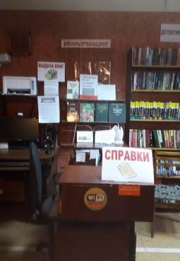 Городская библиотека № 37 г. Солнечногорска