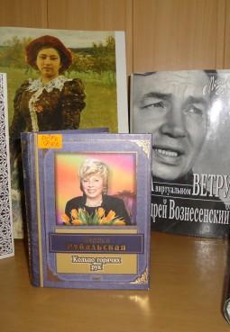 Березнецовская сельская библиотека