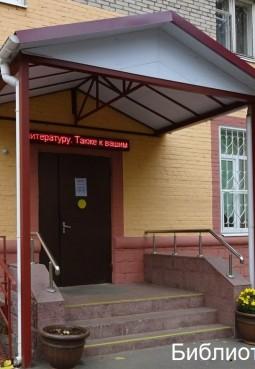 Библиотека № 2 города Мытищи