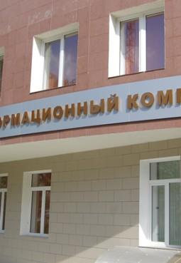 Московский областной региональный центр доступа к информационным ресурсам Президентской библиотеки имени Б. Н. Ельцина