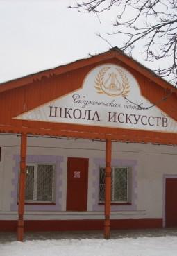 Радужненская детская школа искусств