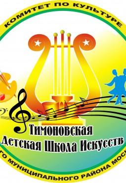 Тимоновская детская школа искусств