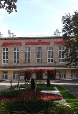 Дворец культуры «Родина» г. о. Химки