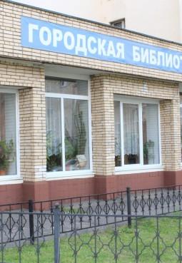 Рузская городская библиотека