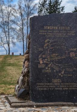 Памятный знак у подножия Утицкого кургана