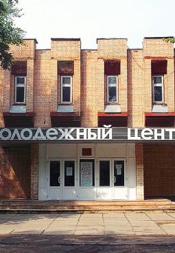 Молодежный культурный центр г. Королев