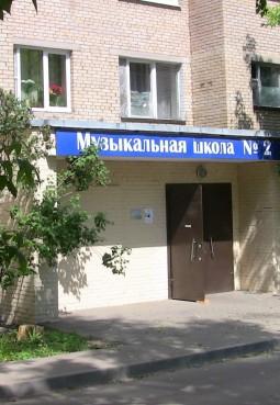 Детская музыкальная школа № 2 г. Реутов
