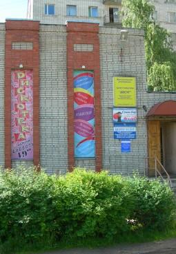 Центр культуры «Досуг»