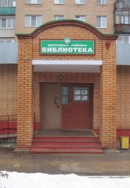 Центральная библиотека г. Егорьевск