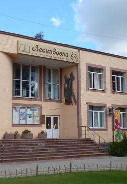 Культурно-информационный центр «Леонидовка»