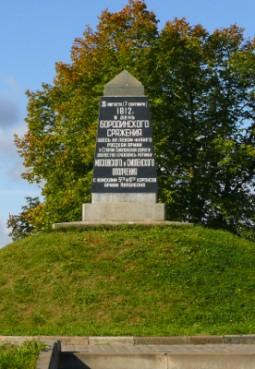 Памятник Московскому и Смоленскому ополчениям