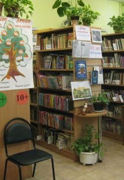 Протвинская детская библиотека