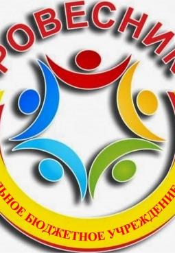 Муниципальное бюджетное учреждение «Ровесник»