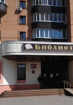 Центральная библиотека имени А. Ахматовой